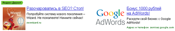 Яндекс.Директ vs Google AdWords.